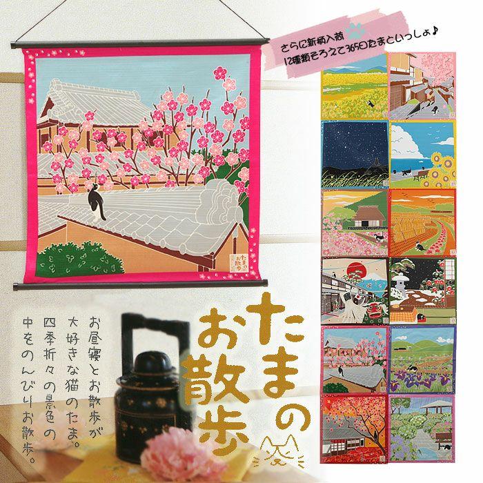 たまのお散歩小ふろしき4シーズン小風呂敷【選べる福袋3点対象商品】