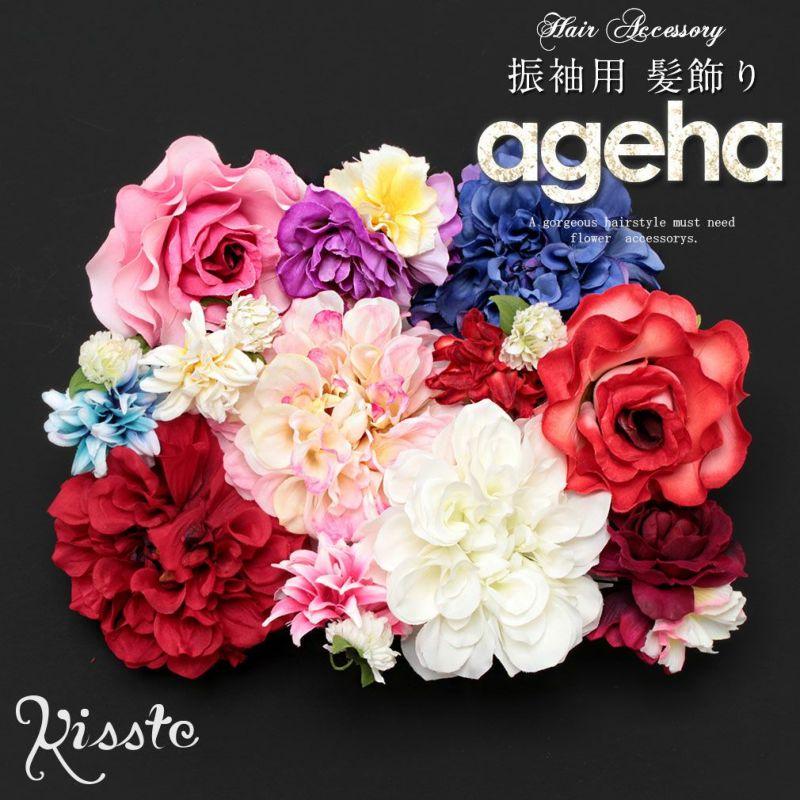 ageha髪飾り