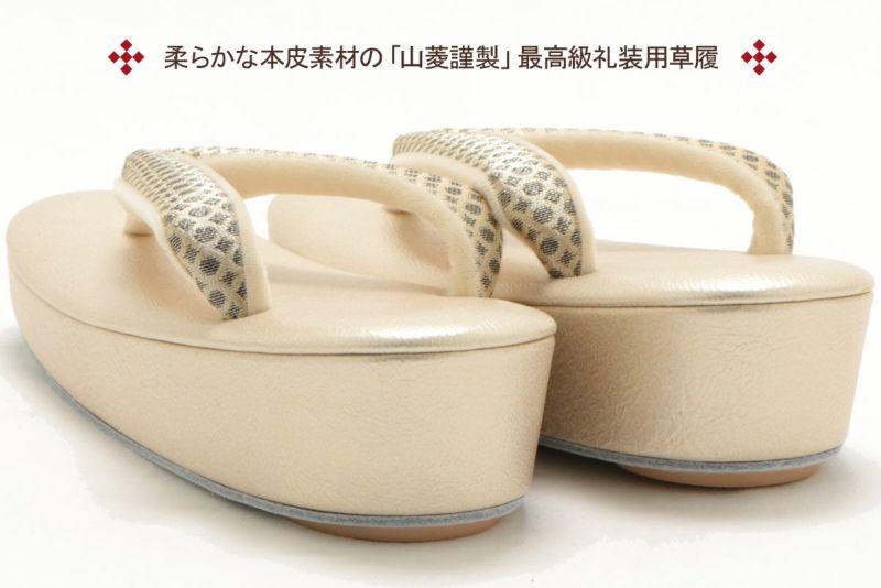 山菱謹製:エスエル最高級礼装用本皮草履