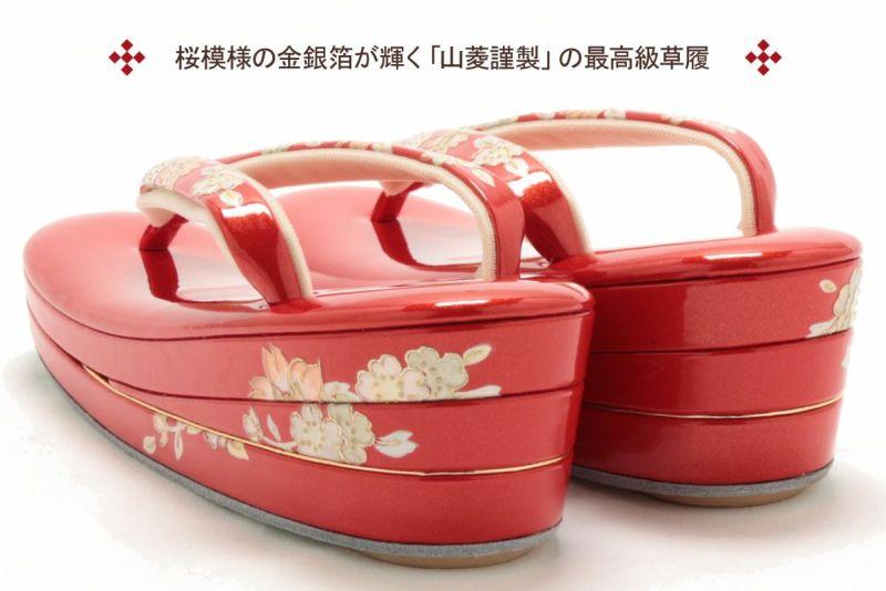 山菱謹製:エスエル最高級礼装用総本皮草履