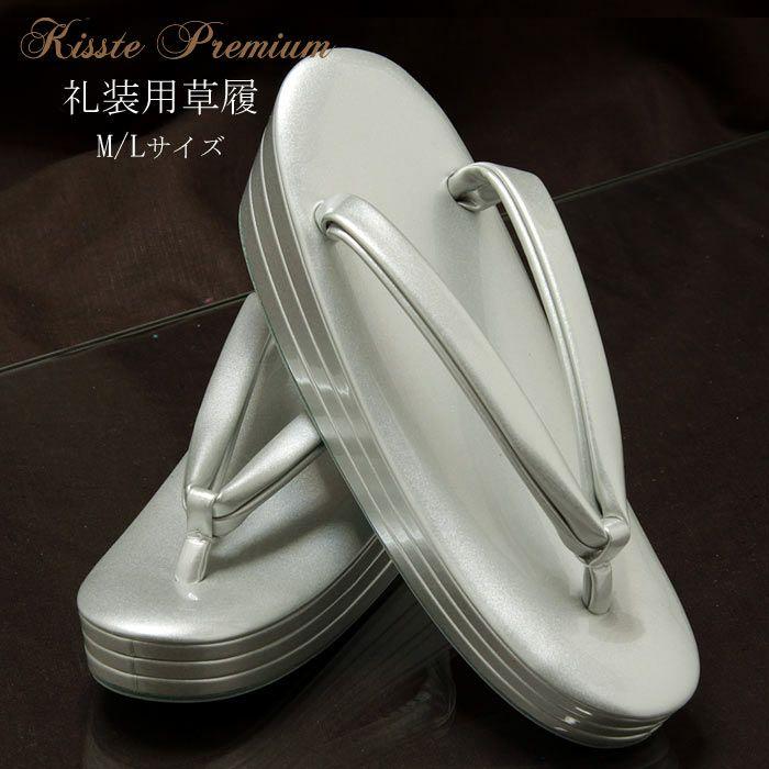 礼装用シルバー3枚芯(やや厚底)草履<M・Lサイズ展開>