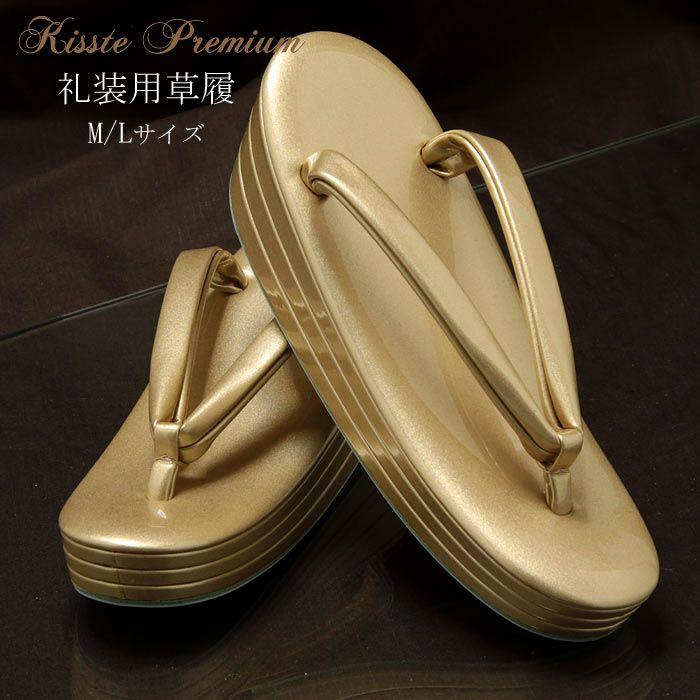 礼装用ゴールド3枚芯(やや厚底)草履<M・Lサイズ展開>