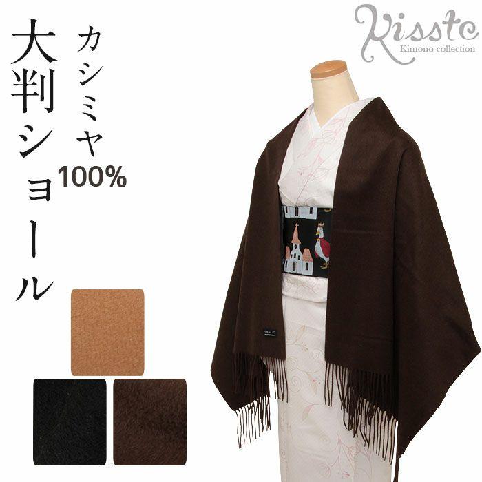 <カシミア100%>大判ショール