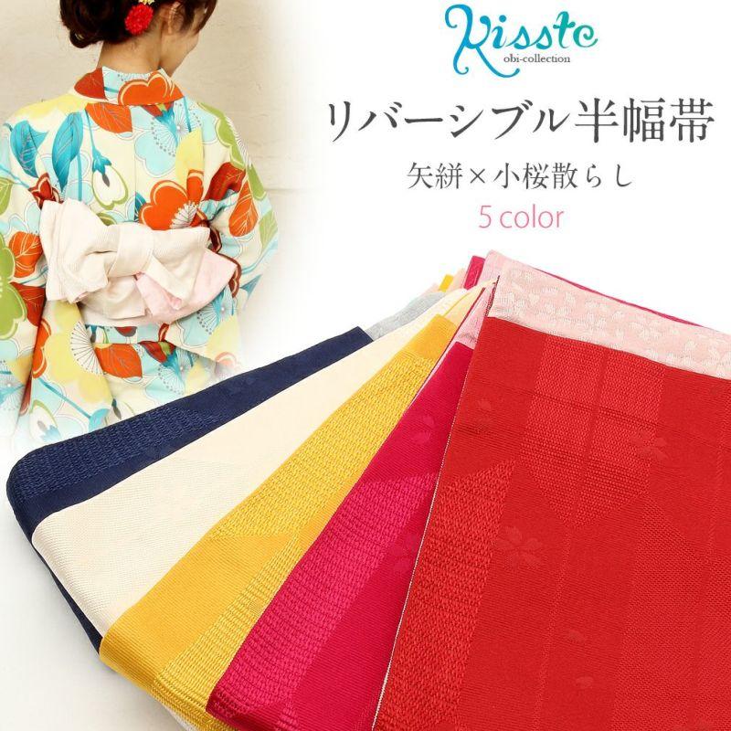 リバーシブル浴衣帯矢絣小桜