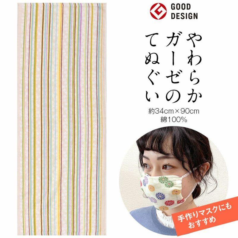 グッドデザイン賞受賞,手ぬぐい,マスク作り,綿100%